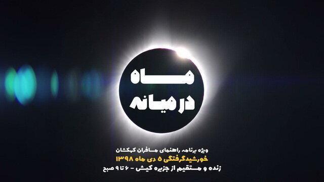 سیما 4 ، پخش ویژه برنامه 3 ساعته برای خورشید گرفتگی 5 دی ماه