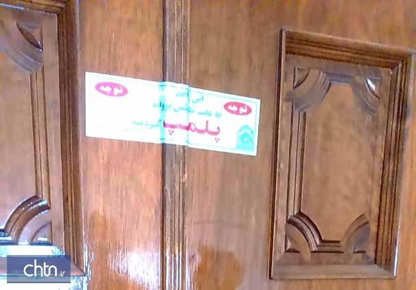 خانه مسافرهای غیرمجاز در یزد پلمپ می شوند