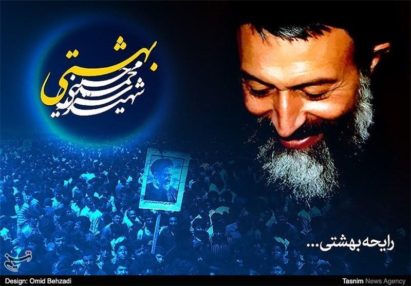 آزادسازی حریم منزل مسکونی شهید بهشتی در اصفهان