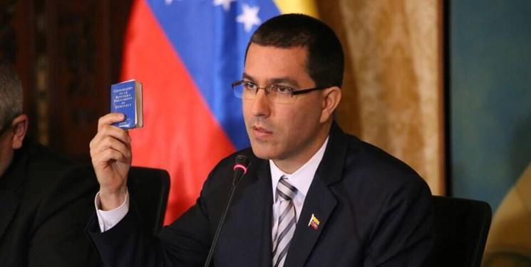 وزیر خارجه ونزوئلا: در مقابل تعرضات آمریکا از ایران حمایت می کنیم