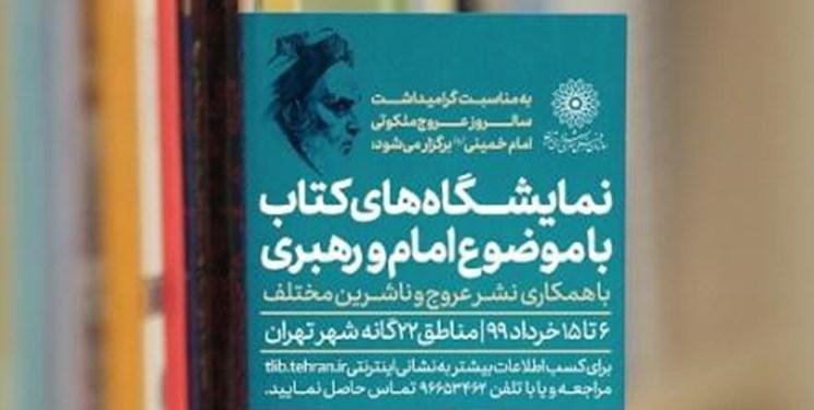 برپایی 25 نمایشگاه کتاب ویژه بزرگداشت سالروز رحلت امام(ره)