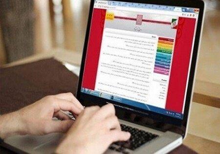 شروع ثبت نام آزمون فراگیر پیغام نور از امروز