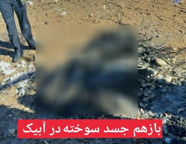 باز هم یک جسد سوخته در آبیک