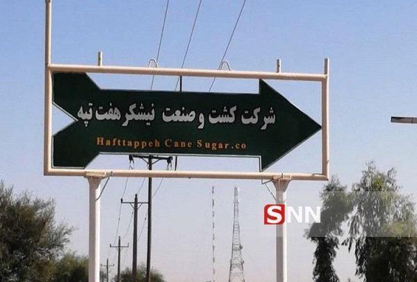 جلسه دادگاه رسیدگی به پرونده ابطال قرارداد واگذاری شرکت هفت تپه 14 بهمن ماه برگزار می شود