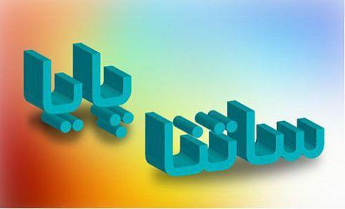 پست بانک ایران ساعت کاری ساتنا و پایا را در ایام پایانی سال 1399 گفت