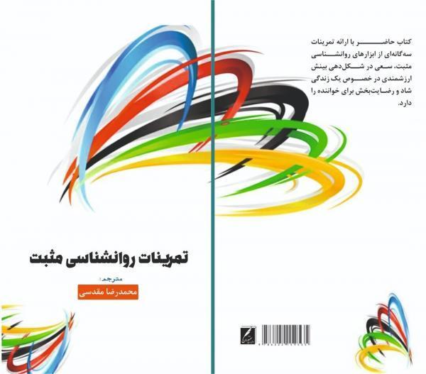 خبرنگاران نویسنده کرمانشاهی کتاب تمرینات روانشناسی مثبت را ترجمه کرد