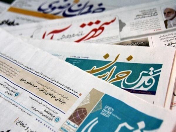 خبرنگاران عناوین روزنامه های یکم اردیبهشت ماه خراسان رضوی