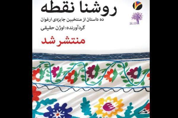 کتاب آثار منتخب جایزه ارغوان رونمایی شد